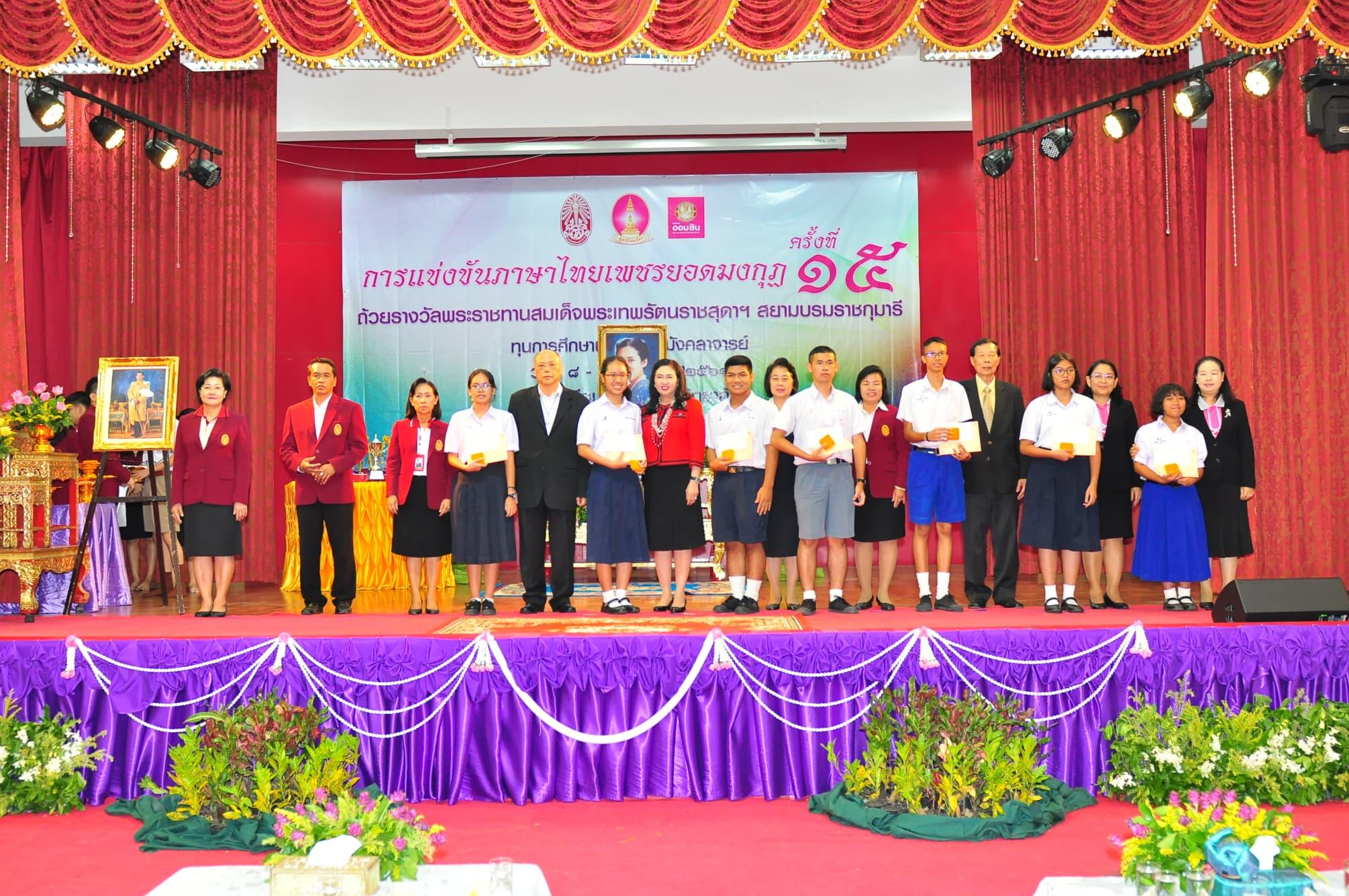 การแข่งขันภาษาไทยเพชรยอดมงกุฏครั้งที่ 15 ชิงถ้วยพระราชทานสมเด็จพระเทพรัตนราชสุดาฯ สยามบรมราชกุมารี