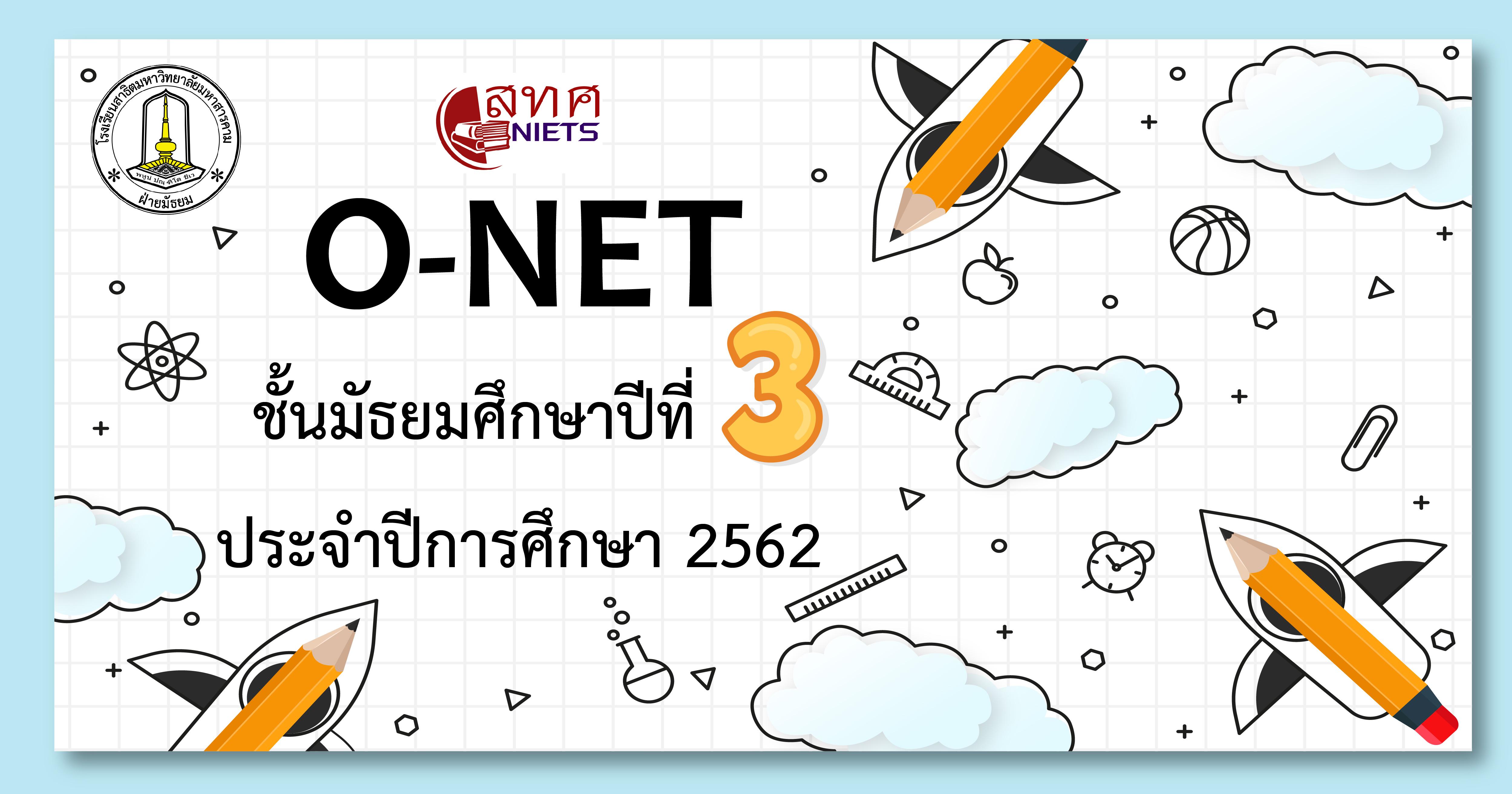 ขอแสดงความยินดีกับนักเรียน ชั้นมัธยมศึกษาปีที่ 3 โรงเรียนสาธิตมหาวิทยาลัยมหาวิทยาลัยมหาสารคาม (ฝ่ายมัธยม) ปีการศึกษา 2562 ที่มีผลสอบ O-NET ยอดเยี่ยม