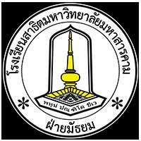 นักเรียนที่ได้รับคัดเลือกเข้าเป็นนักเรียนเตรียมทหารประจำปีการศึกษา 2563