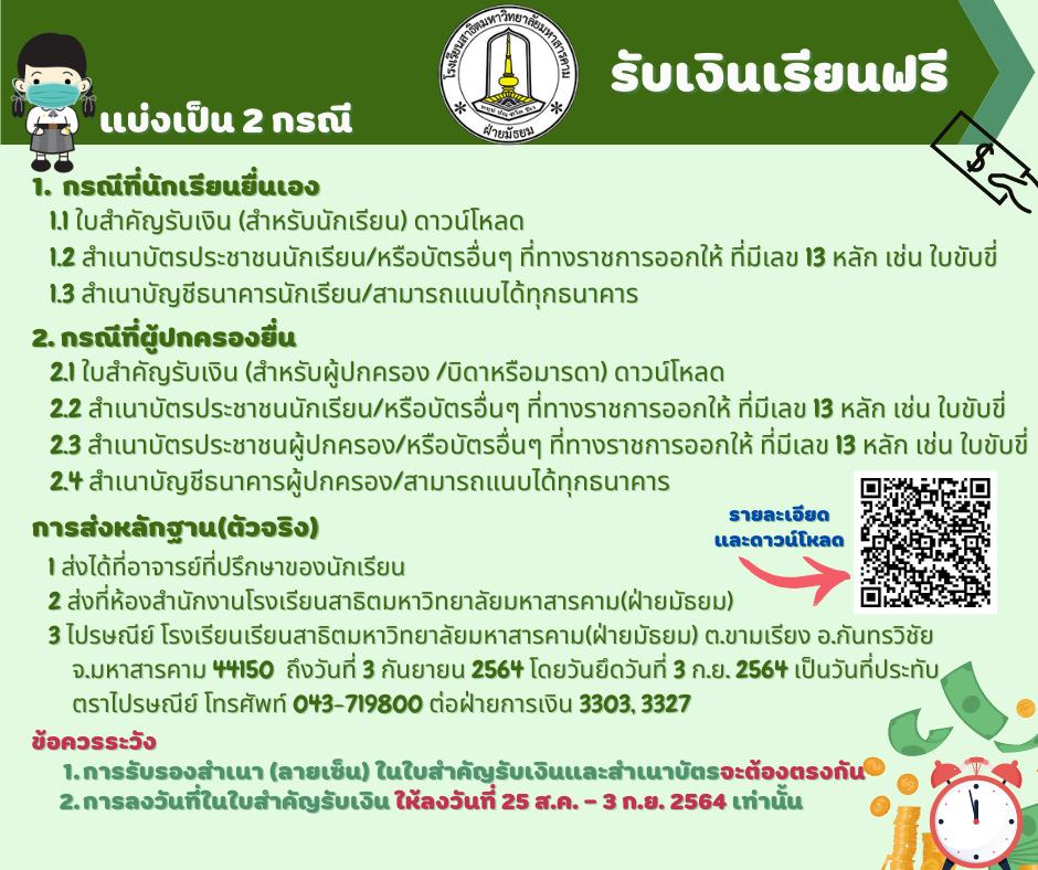 ประกาศแนวทางการจ่ายเงินค่าอุปกรณ์การเรียน ค่าเครื่องแบบนักเรียน (เรียนฟรี 15 ปี)
